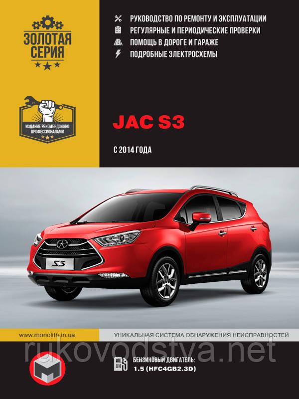 Книга JAC S3 с 2012 Эксплуатация, ремонт