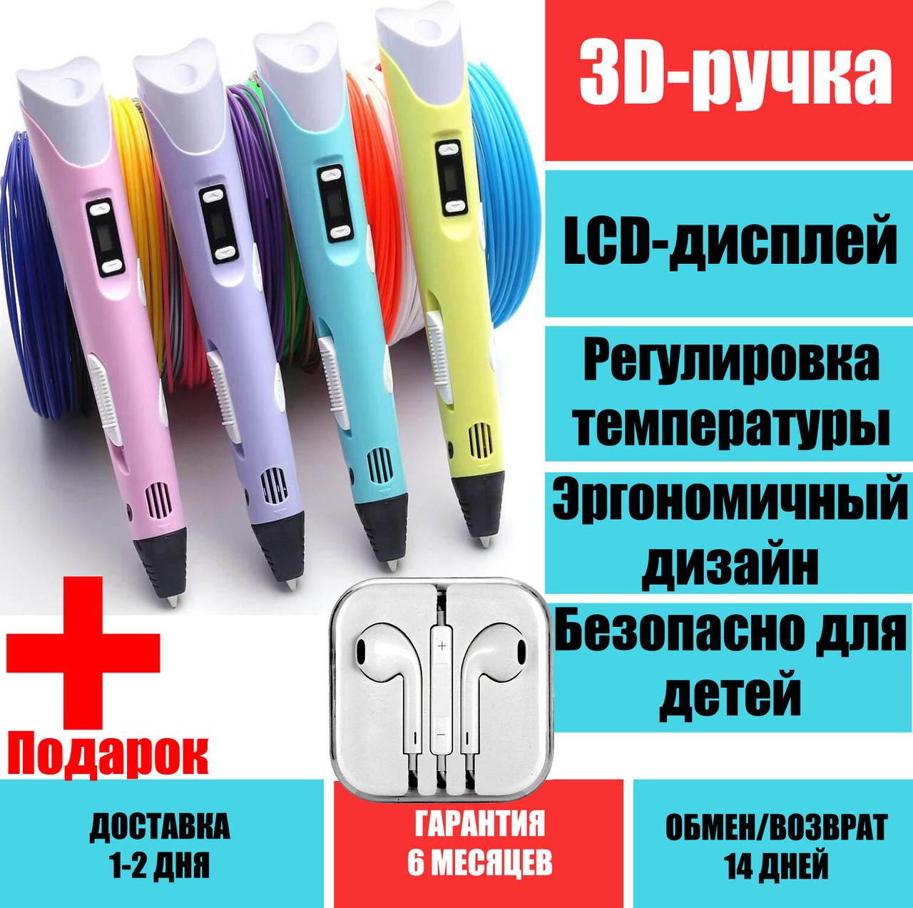 3D ручка c LCD дисплеем (3D Pen-2) 3D Pen второго поколения 3D-Ручки для детского творчества