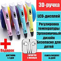 3D ручка c LCD дисплеем (3D Pen-2) 3D Pen второго поколения3D-Ручки для детского творчества