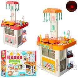 Детская Кухня 889-59-60 с водой, 82 см звук, свет, 40 предметов