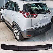 Пластикова захисна накладка на задній бампер для Opel Crossland X 2017+