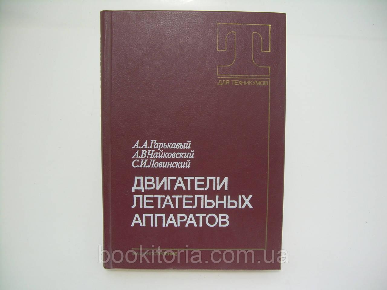 Гарькавый А.А и др. Двигатели летательных аппаратов (б/у).