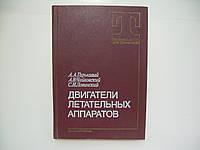Гарькавый А.А и др. Двигатели летательных аппаратов (б/у)., фото 1