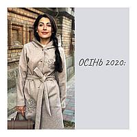 Коллекция Осень-2020