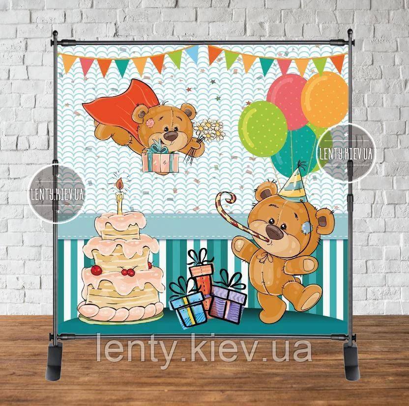 Продаж Банера - Фотозона (вініловий банер) на день народження 2х2м, Ведмедик з тортиком і кулями -