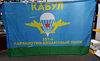 Флаг ВДВ Кабул