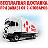 Безкоштовна доставка при замовленні від 2-х товарів