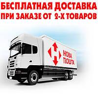 Бесплатная доставка при заказе от 2-х товаров
