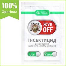 "Инсектицид против колорадского жука, тараканов, комаров, мух и т.д. ""Жук OFF"" (3 мл) от Ukravit, Украина"