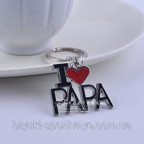 Брелок I LOVE PAPA, фото 2