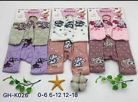 Колготки детские демисезонные под памперс Фенна ассорти размеры 0-6, 6-12, 12-18 месяцев