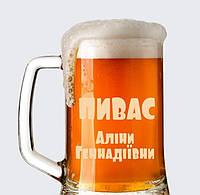 """Пивная кружка с гравировкой """"Пивас"""""""