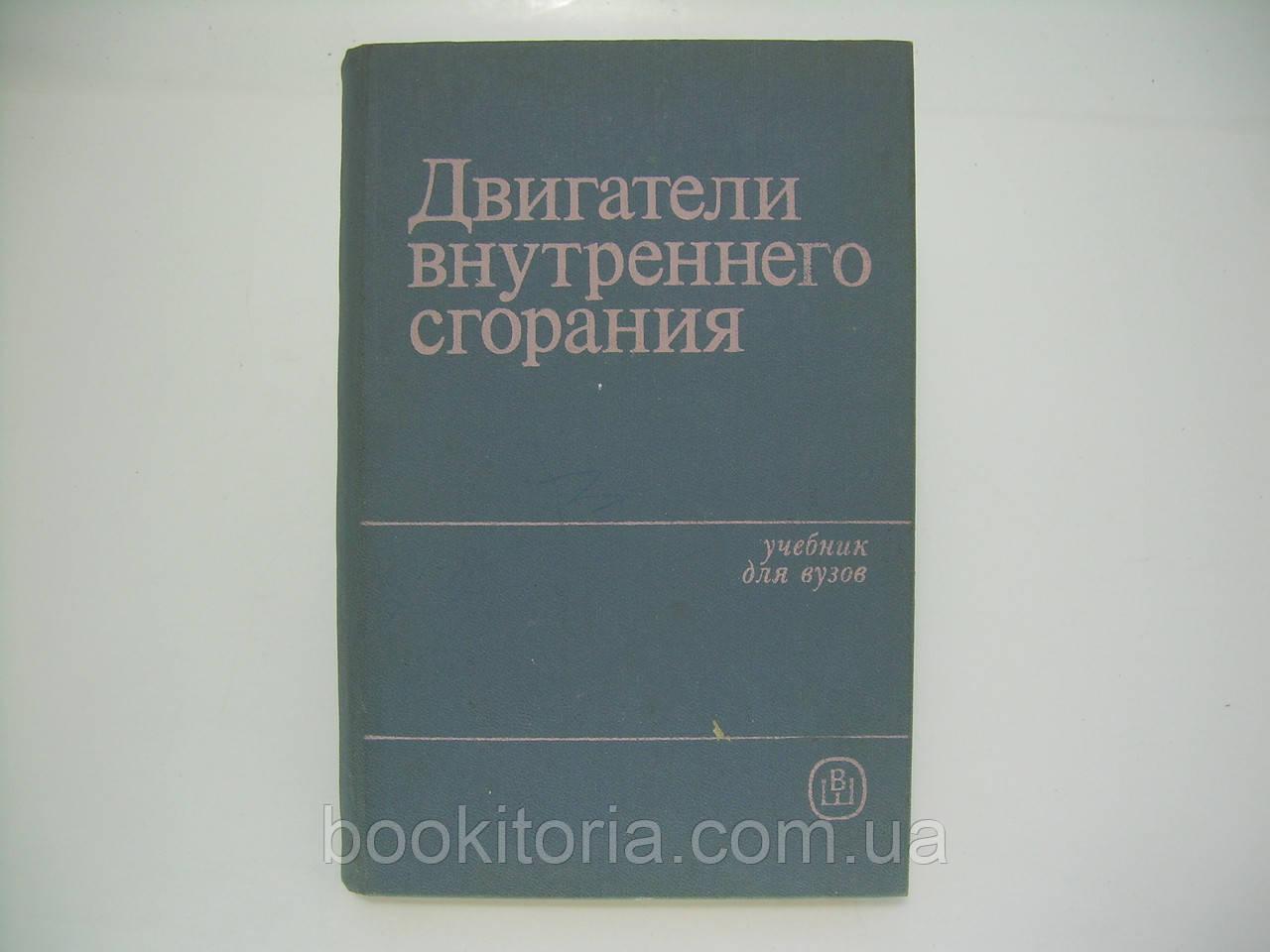 Хачиян А. С. и др. Двигатели внутреннего сгорания (б/у).