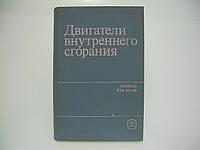 Хачиян А. С. и др. Двигатели внутреннего сгорания (б/у)., фото 1