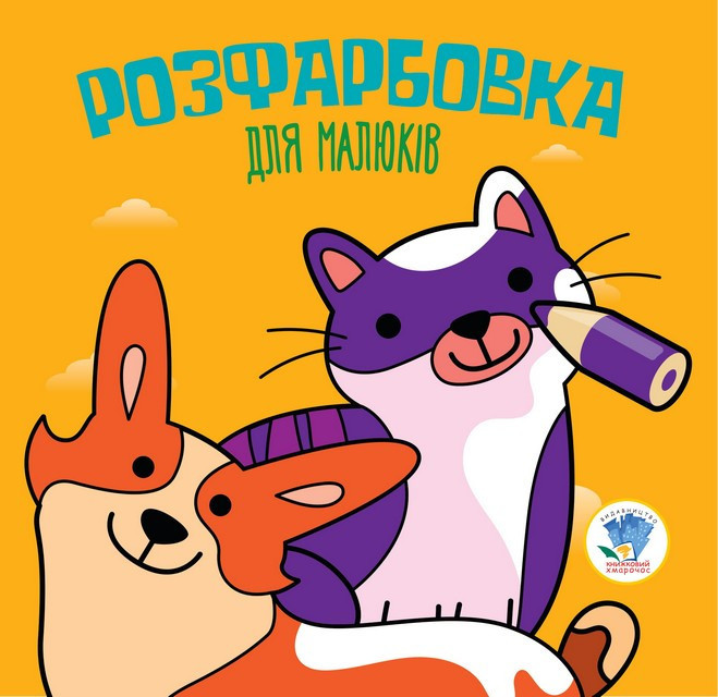 """Серія Розфарбовка для малят """"Коти та собаки"""" укр. 403471"""