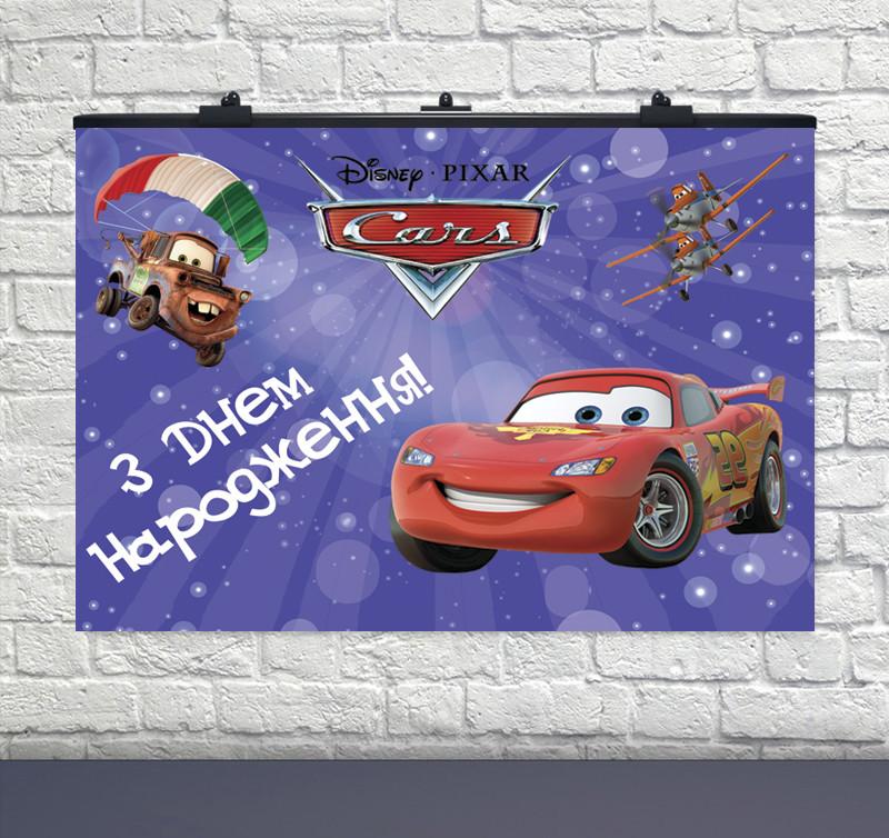 "Плакат для праздника ""Тачки"" УКР  75 СМ Х 120 СМ"