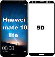 Защитное стекло 5D для Huawei mate 10 lite black (хуавей мат 10 лайт)