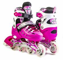 Ролики Scale Sport Pink, розмір 29-33