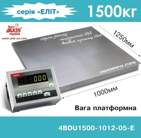 Весы платформенные складские 4BDU1500-1012-Е