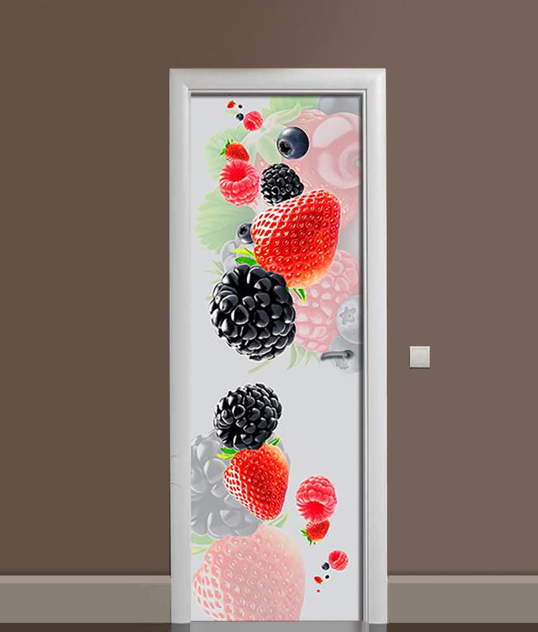 Виниловая 3Д наклейка на дверь Ягоды Малина (самоклеющаяся пленка ПВХ) клубника ежевика Красный 650*2000 мм