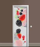 Виниловая 3Д наклейка на дверь Ягоды Малина самоклеющаяся пленка ПВХ клубника ежевика Красный 650*2000 мм