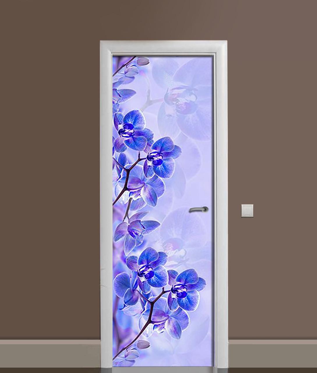 Виниловая 3Д наклейка на дверь Голубые Орхидеи самоклеющаяся пленка ПВХ Цветы 650*2000 мм
