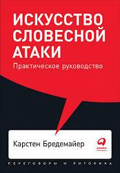 Книга Мистецтво словесної атаки. Практичне керівництво. Автор - Карстен Бредемайер (Альпіна)