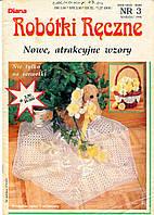 "Журнал з в'язання. ""Robotki Reczne"" Diana № 03 / 1996"