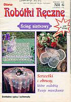 "Журнал з в'язання. ""Robotki Reczne"" Diana № 06 / 1996"