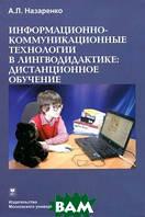 А. Л. Назаренко Информационно-коммуникационные технологии в лингводидактике: дистанционное обучение. Учебник