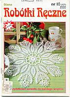 "Журнал з в'язання. ""Robotki Reczne"" Diana № 10(107) / 2000"