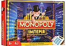 Монополия Настольная игра Империя M3801, фото 3