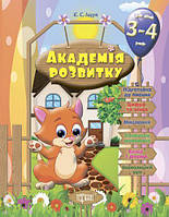 """Развивающие задания для детей """"Академія розвитку. 3-4 роки"""" (укр) 3537"""