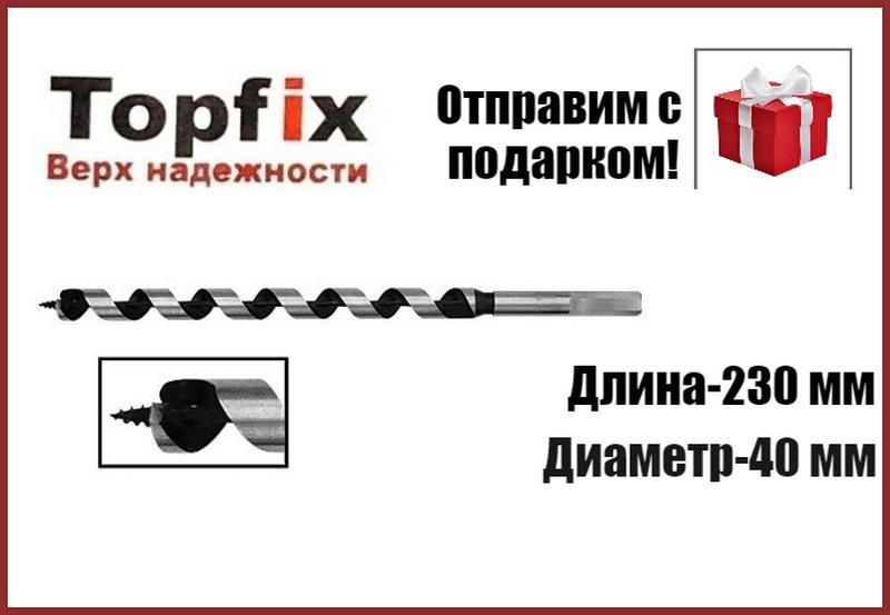 Сверло по дереву спиральное Top Fix 40*230 мм