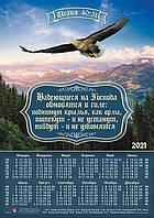 """Календарь плакат """"Надеющиеся на Господа обновятся в силе..."""" 2021 г."""