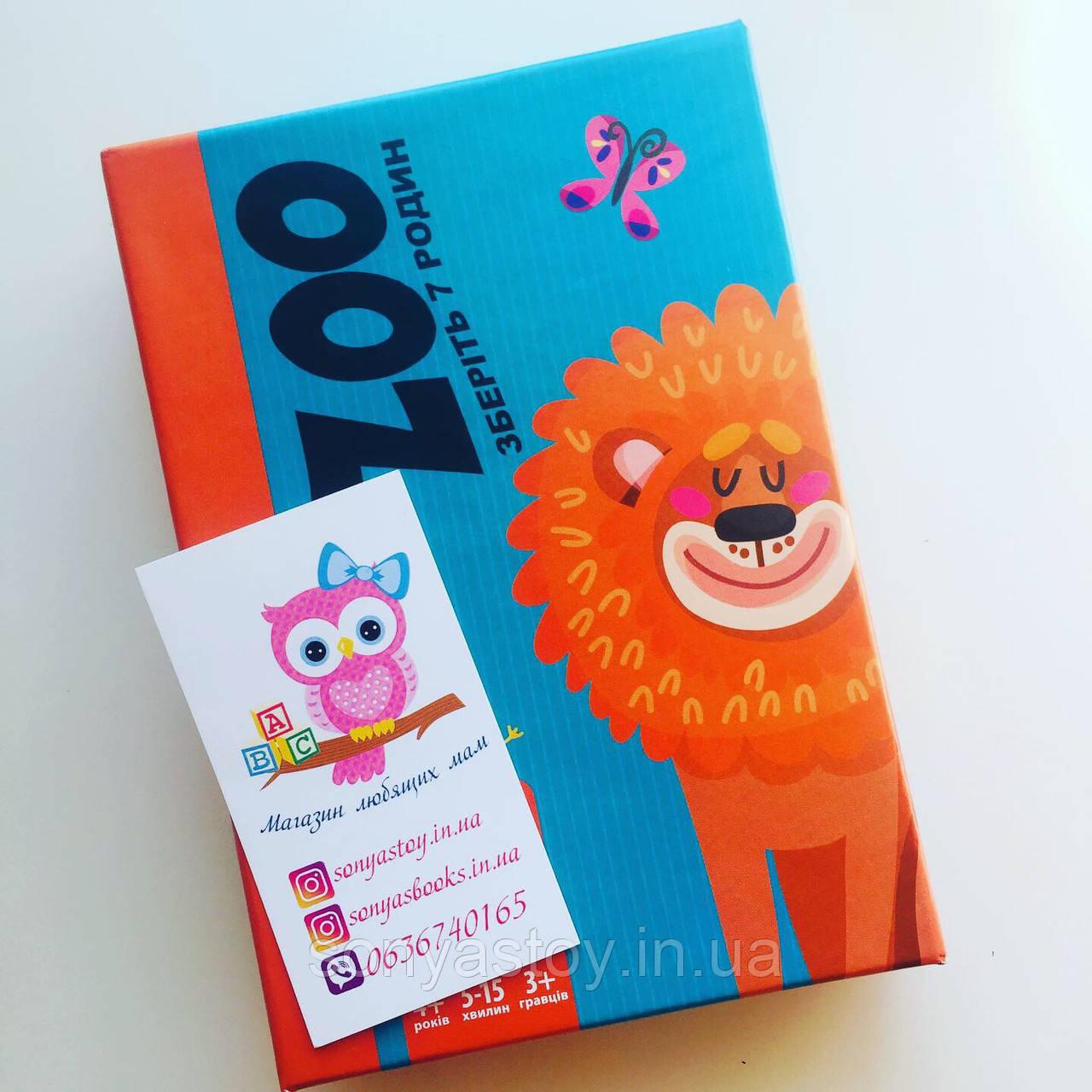 Настільна, карткова гра Zoo, 4+