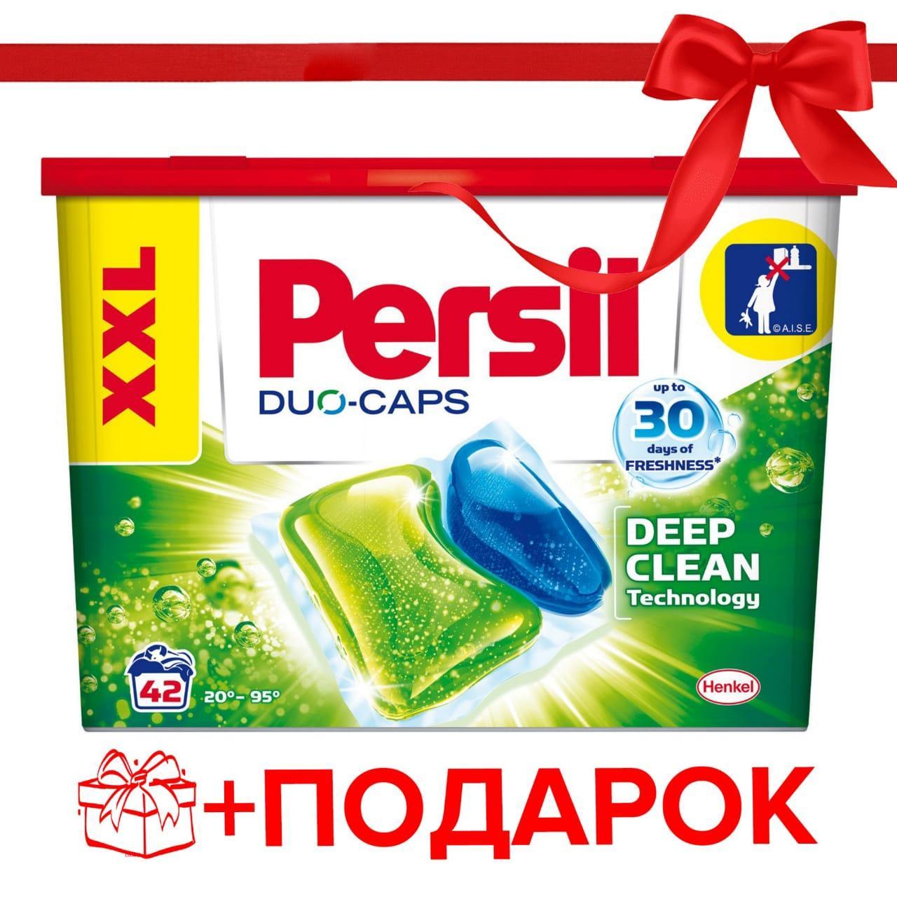 Капсули для прання Persil Duo-Caps Technology 2в1 Універсальні, 42шт+ подарунок-презент