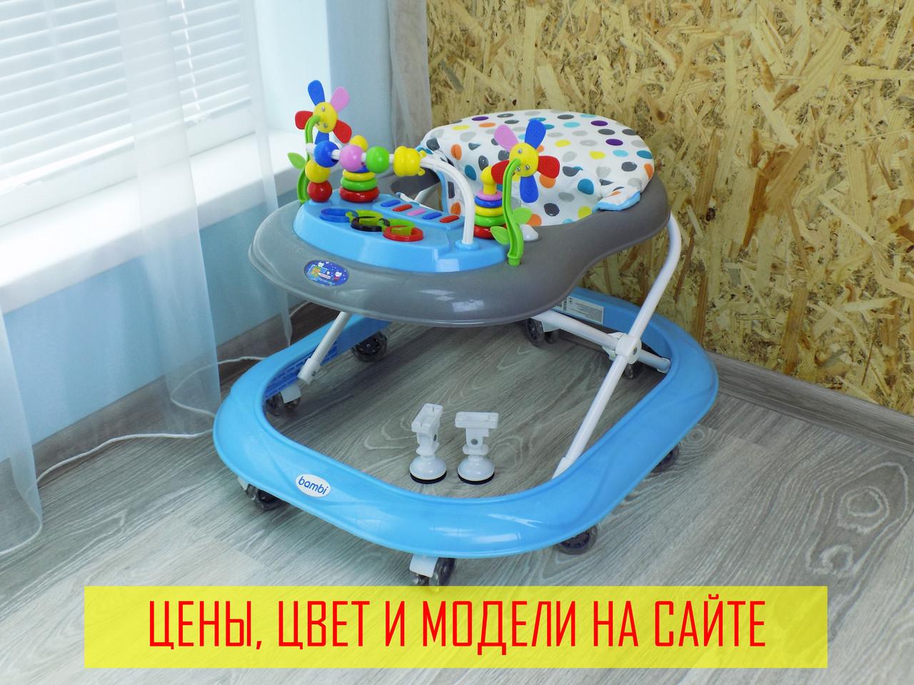 Детские ходунки M 3619