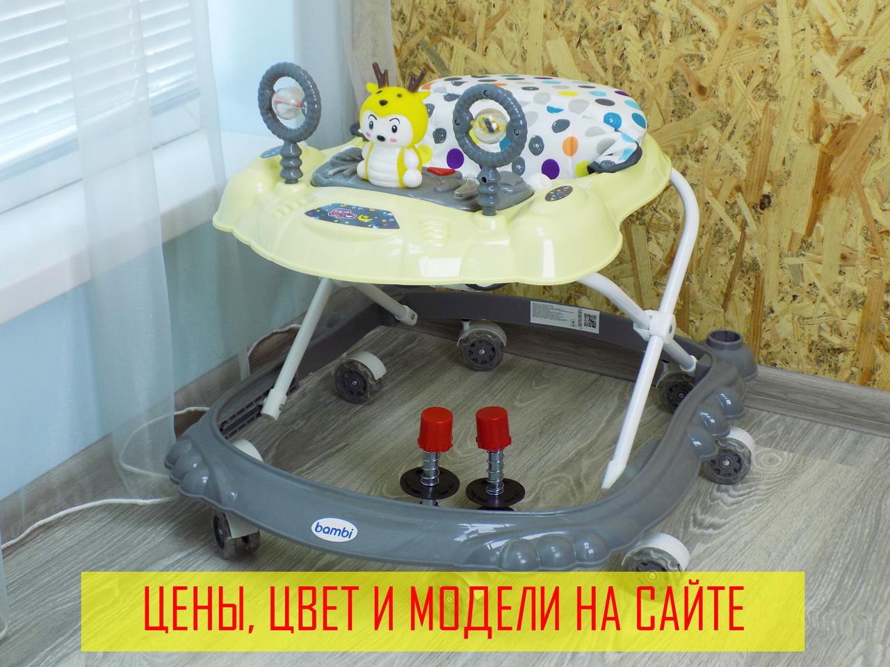 Ходунки для детей Bambi M 3168