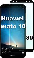 Защитное стекло 3D для Huawei mate 10 black (хуавей мат 10)
