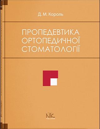 """Книга  """"Пропедевтика ортопедичної стоматології""""   Король Д. М."""