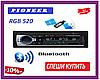 Автомагнитола 1DIN MP3 520 Bluetooth RGB MP3