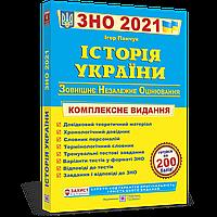 Історія України. ЗНО 2021. Комплексне видання для підготовки до ЗНО
