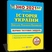 Історія України : збірник тестових завдань для підготовки до ЗНО та ДПА 2021