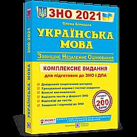Українська мова. Комплексна підготовка до ЗНО і ДПА 2021