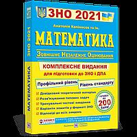 Математика. ЗНО 2021. Комплексне видання для підготовки до ЗНО