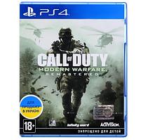 Игра Call of Duty: Modern Warfare Remastered (PS4, Русская версия)