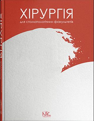 """Книга """"Хірургія"""" Підручник для студентів стомат. факультетів.   Малик С. В."""