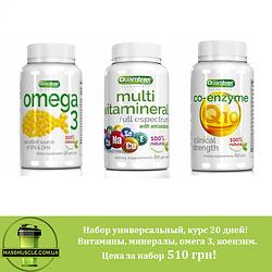Набор витамины-минералы, омега 3, коензим (на 20 дней)