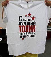 """Футболка """"Самый лучший Толик"""""""